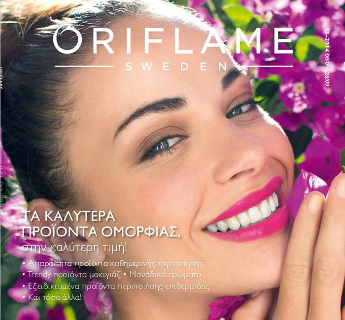 http://oriflame-kritikaki.gr/oriflame-catalogue/ Τα καλύτερα προϊόντα ομορφιάς στην καλύτερη τιμή!