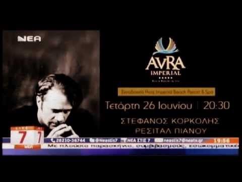 Στεφανος Κορκολης, Ρεσιταλ πιανου , Χανια Κρητη 26/6/2013 Promo Video