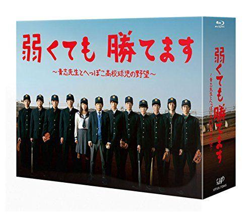 弱くても勝てます~青志先生とへっぽこ高校球児の野望~ Blu-ray BOX バップ http://www.amazon.co.jp/dp/B00NPM1XXI/ref=cm_sw_r_pi_dp_sAjzub0JGCZB9
