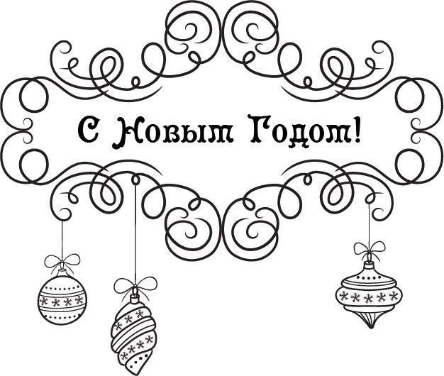 Картинки раскраски поздравления с новым годом и рождеством
