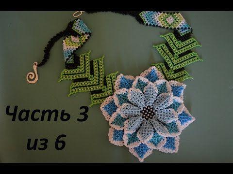 (1) Колье из бисера. Уичольский цветок. Часть 3 из 6. Бисероплетение. Мастер класс - YouTube | bead necklace | Pinterest