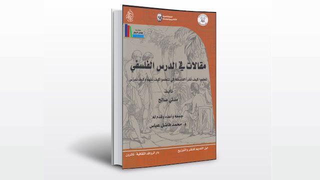 فيلوكلوب نادي الفلسفة تحميل كتاب مقالات في الدرس الفلسفي Pdf Book Cover Books Cover