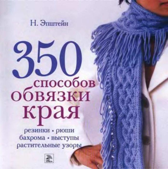 """КНИГА ПО ВЯЗАНИЮ """"350 СПОСОБОВ ОБВЯЗКИ КРАЯ"""""""
