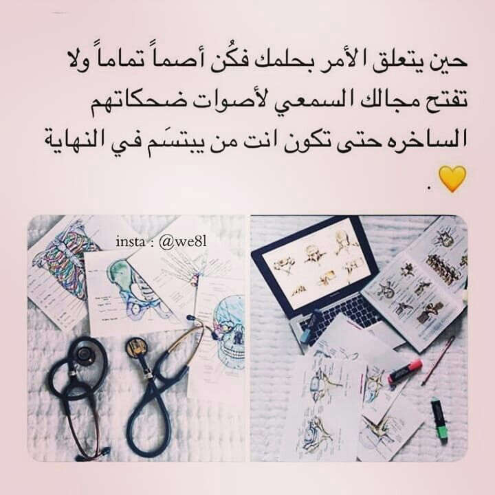 حتى تبتسم في النهاية Study Quotes Study Motivation Quotes Funny Arabic Quotes