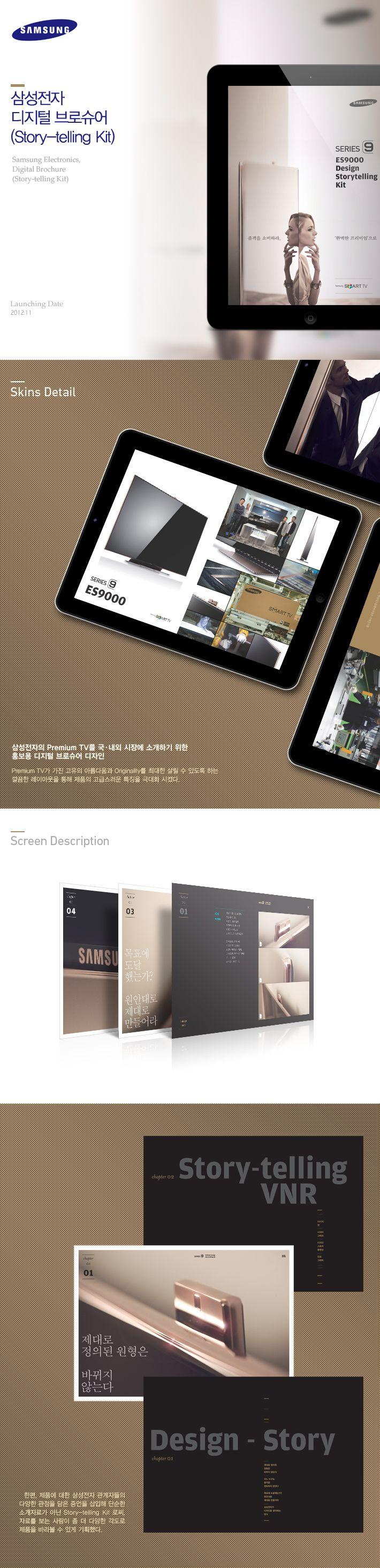 Samsung Electronics Digital Brochure(Story-telling Kit) #edacom