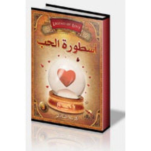 كتاب اسطورة الحب لكريم الشاذلى pdf