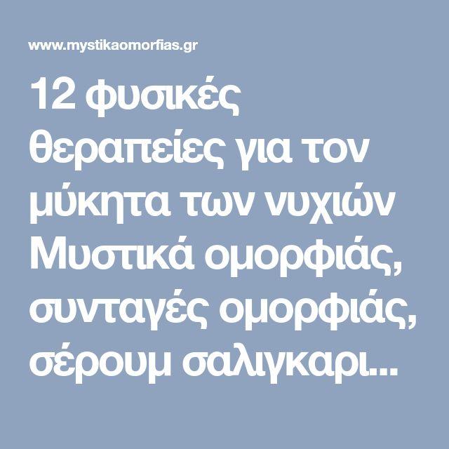 12 φυσικές θεραπείες για τον μύκητα των νυχιών Μυστικά ομορφιάς, συνταγές ομορφιάς, σέρουμ σαλιγκαριού, .ελιξίριο σαλιγκαριού, λάδι στρουθοκαμήλου, μακαντάμια, λάδι μαύρης πεύκης, κολλαγόνο, υαλουρονικό οξύ : www.mystikaomorfias.gr, GoWebShop Platform