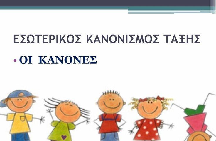πηγη          Ο ΡΙΟΘΕΤΗΣΗ ΜΑΘΗΤΩΝ ΣΤΗ ΤΑΞΗ    Τα παιδιά έχουν ανάγκη από σταθερά και σαφή όρια βάσει των οποίων μπορούν να νιώσουν...