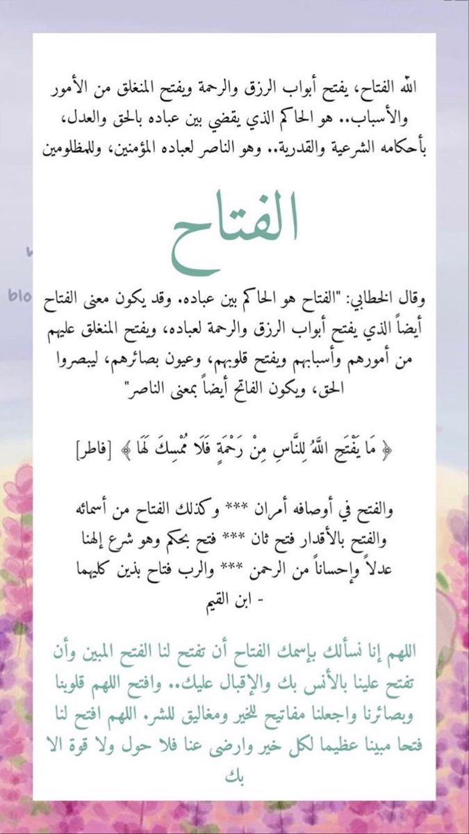 Pin By Albaraa Network On الاسلام Islamic Messages Aesthetic Iphone Wallpaper Messages