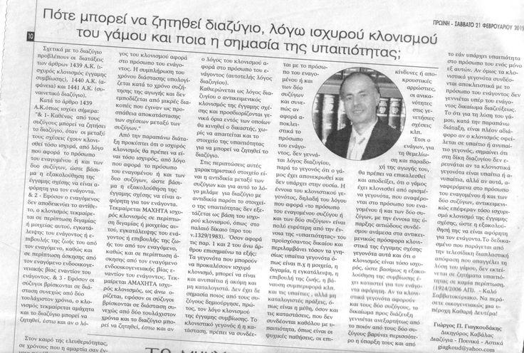 Σχετικά με το διαζύγιο λόγω ισχυρού κλονισμού του γάμου - Επισκεφθείτε το Νομικό Blog μου με αρθρογραφία, χρήσιμες πληροφορίες και ενημέρωση πάνω σε νομικά θέματα διαζυγίων, ποινικού και αστικού δικαίου  από το δικηγόρο Καβάλας Γιώργο Γιαγκουδάκη.- https://kavala-lawyer.blogspot.gr