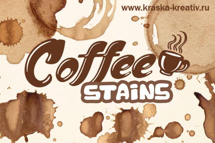 FREE! clipart COFFEE STAINS   by Krasnih Katerina