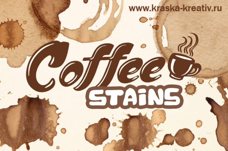 FREE! clipart COFFEE STAINS | by Krasnih Katerina