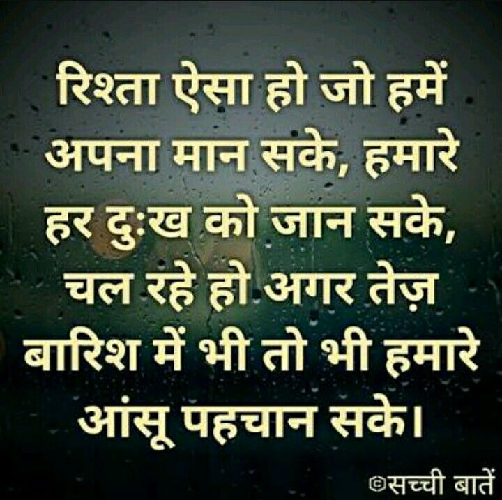 647 Best BEST HINDI THOUGHTS Images On Pinterest