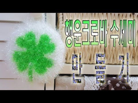 나팔꽃 수세미 만들기 코바늘 수세미뜨기 crochet - YouTube