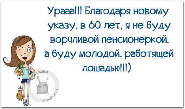 Сначала доживи, следуя ежедневным указам о повышении услуг коммуналки... Прикольные фразочки в картинках :) 29 штук » RadioNetPlus.ru развлекательный портал
