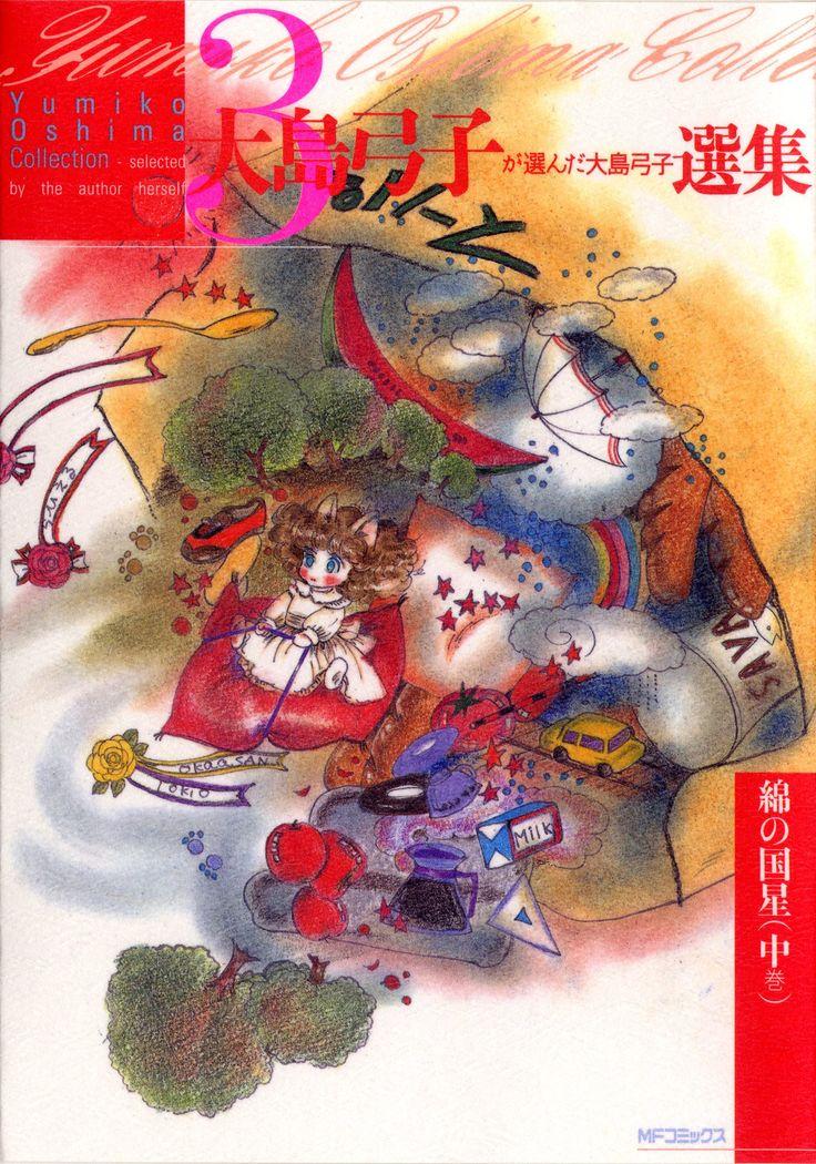 大島弓子が選んだ大島弓子選集 3 綿の国星 中 (MFコミックス) | 大島 弓子 |本 | 通販 | Amazon