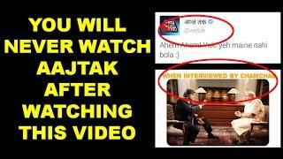 This Expose Video Of AajTak Will Make You Hate The Channel ! #shameAajTak