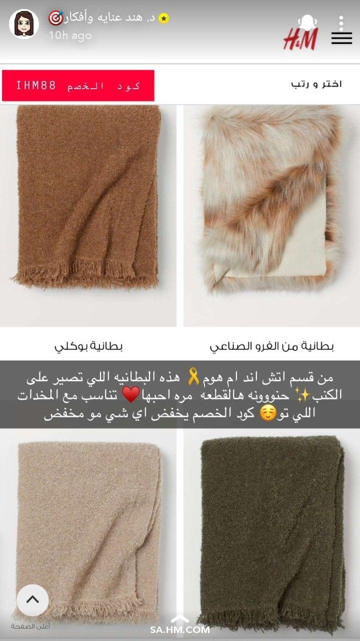 Pin By Samia On د هند عناية وأفكار Clothes Towel