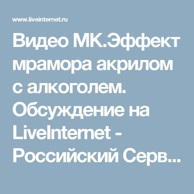 Видео МК.Эффект мрамора акрилом с алкоголем. Обсуждение на LiveInternet - Российский Сервис Онлайн-Дневников
