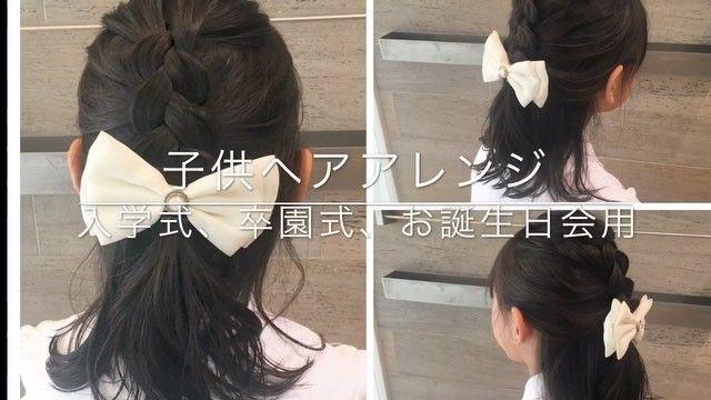 忙しいママへ贈る 子供にしてあげたい簡単可愛いキッズヘア8選 入学式 女の子 髪型 入学式 ヘアアレンジ ヘアアレンジ