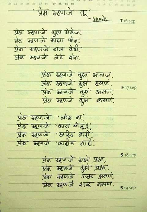 Superb poem By Mangesh Padgaonkar