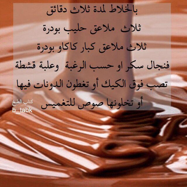 صوص الشوكولاته