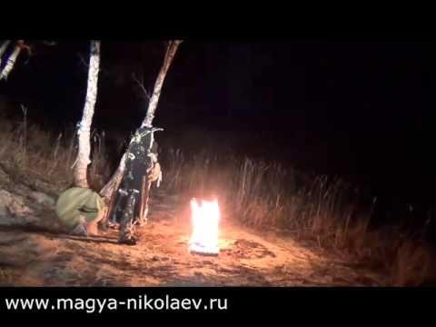 Шаман Сибирь. Ведьмак Николаев. Ритуал на удачу и благополучие.