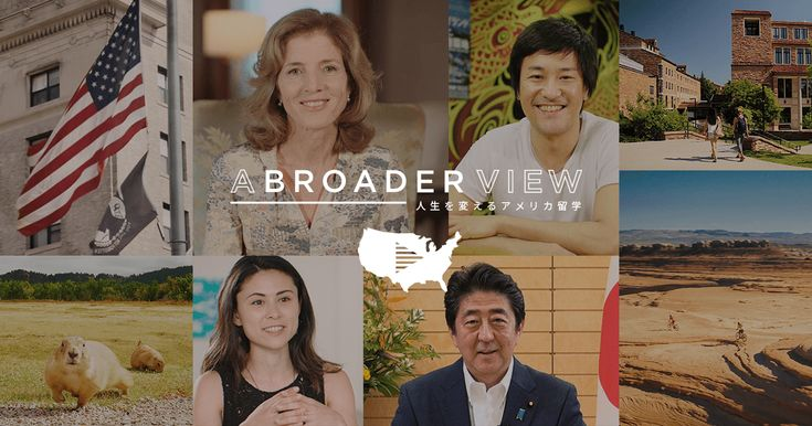 A Broader View ―人生を変えるアメリカ留学―
