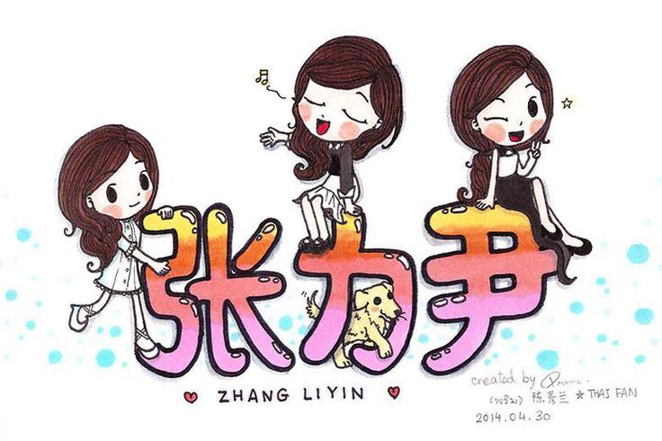 张力尹 Zhang Liyin