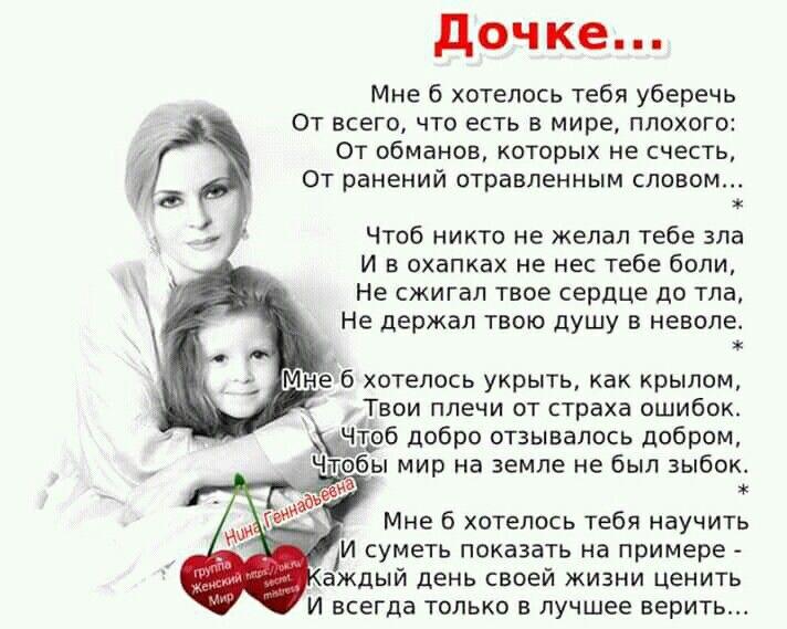 Днем, картинки о любви матери к дочери