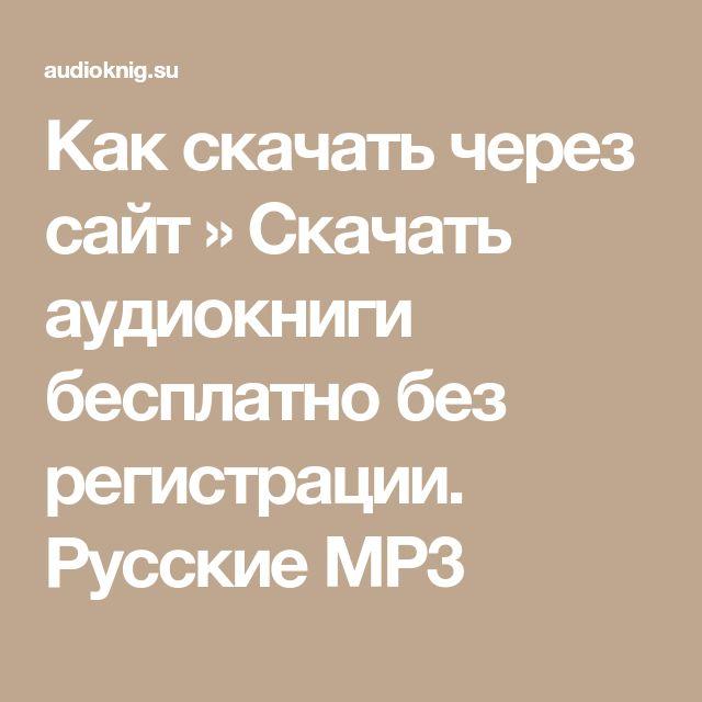 Как скачать через сайт » Скачать аудиокниги бесплатно без регистрации. Русские MP3