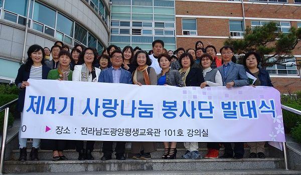광양평생교육관, 제4기 사랑나눔봉사단 발대식 개최