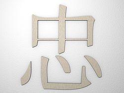 Chinesisches Zeichen Treue aus Edelstahl