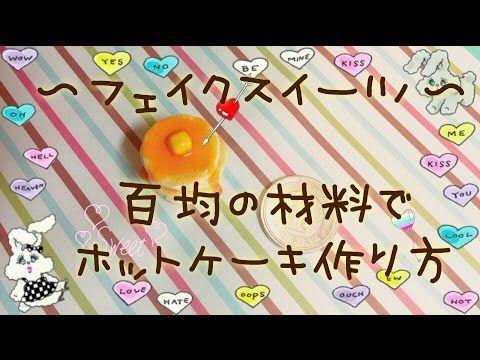 百均の材料で作るホットケーキ【スイーツデコ】 - YouTube
