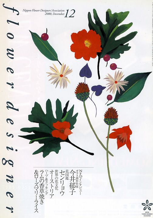 "illustration for ""Flower desiner"" by Hiroyuki Izutsu, via Behance"