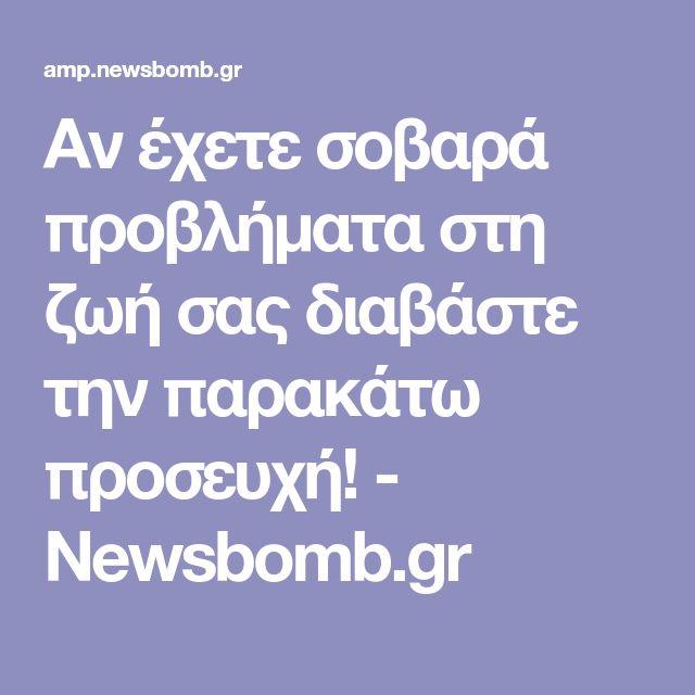 Αν έχετε σοβαρά προβλήματα στη ζωή σας διαβάστε την παρακάτω προσευχή! - Newsbomb.gr