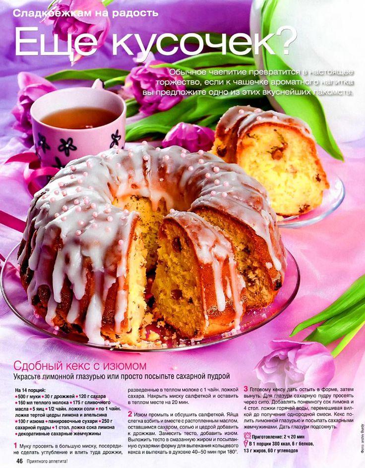 Лиза приятного аппетита! № 5 2014