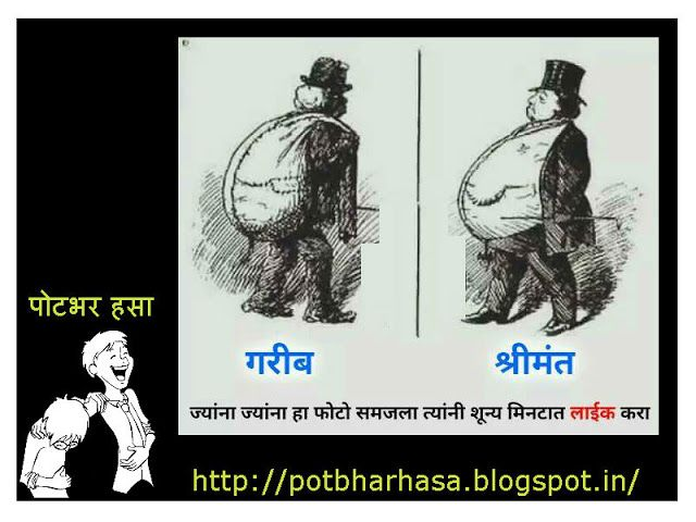 Potbhar Hasa - English Hindi Marathi Jokes Chutkule Vinod : Poor and Rich Marathi Jokes
