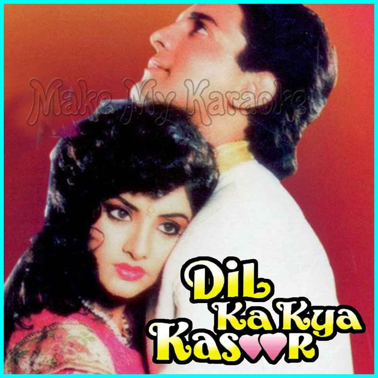 hindi movie full dil ka kya kasoor
