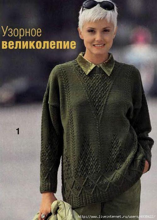 Длинный пуловер с ажурной кокеткой.