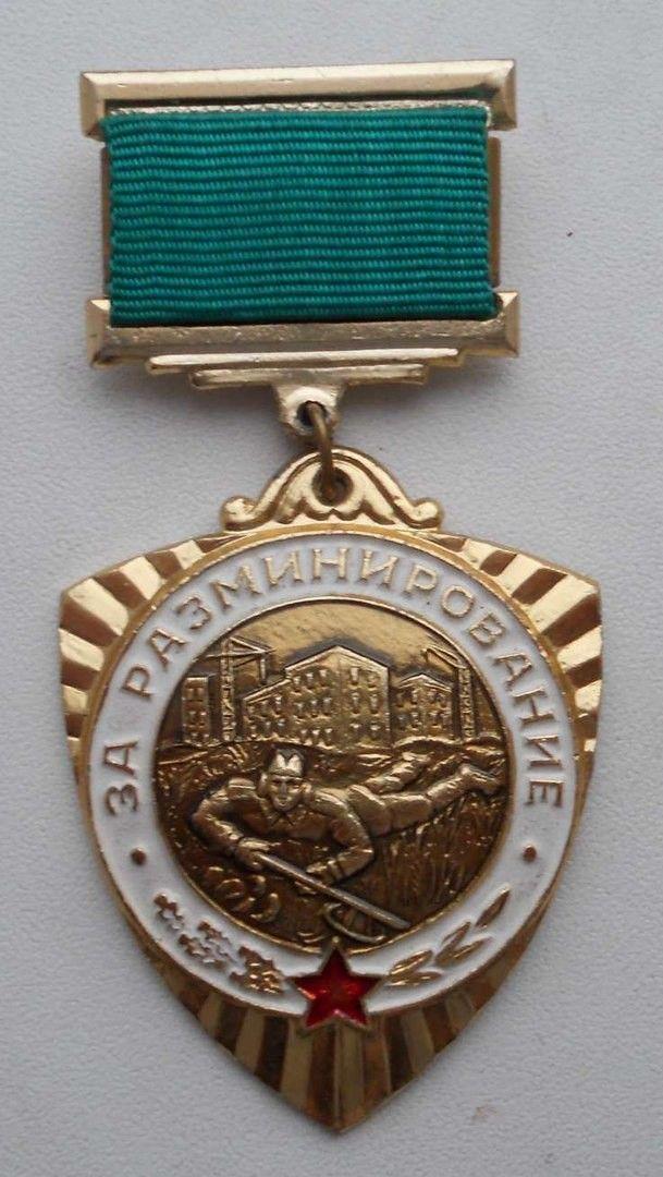 31 декабря 1974 года для поощрения военнослужащих, осуществляющих разминирование и уничтожение взрывоопасных предметов приказом МО СССР № 307 был учреждён знак «За разминирование».