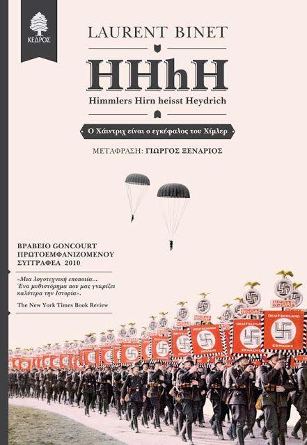 PROUST & KRAKEN: HHhH του Laurent Binet