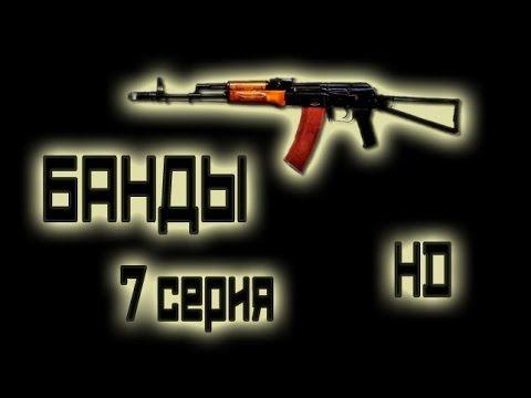 Банды 7 серия - криминальный сериал в хорошем качестве HD