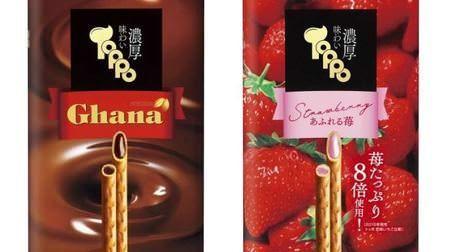 いつものトッポよりちょっと贅沢--ガーナと苺の味わい濃厚トッポ