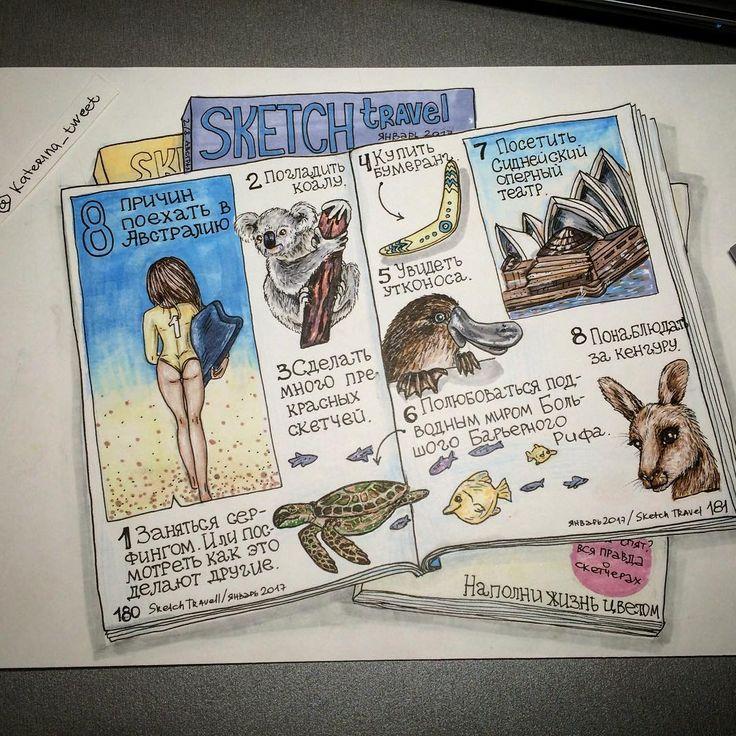 Я теперь вполне могу оформлять журналы, если они будут о скетчинге, или о путешествиях, или о скетчинге и путешествиях. Встречайте новый номер sketch travel 2/8 Австралия!!!  #скетчмарафон_скетчмаркер с @nika_urubkova #illustration #trevel #markers #sketching #sketchbook #sketch #art #спиртовыемаркеры #австралия #australia #серфинг #утконос #кенгуру #коала #путешествие