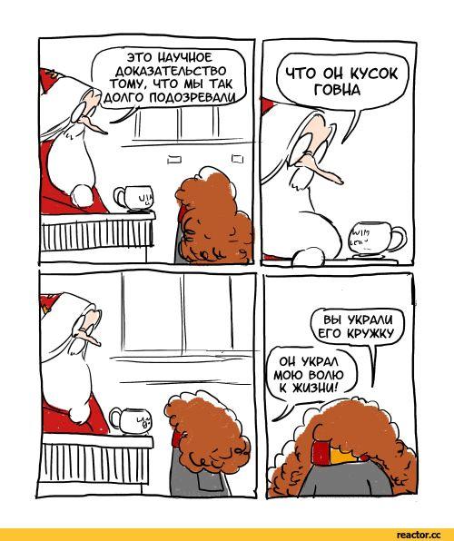 floccinaucinihilipilificationa,Смешные комиксы,веб-комиксы ...