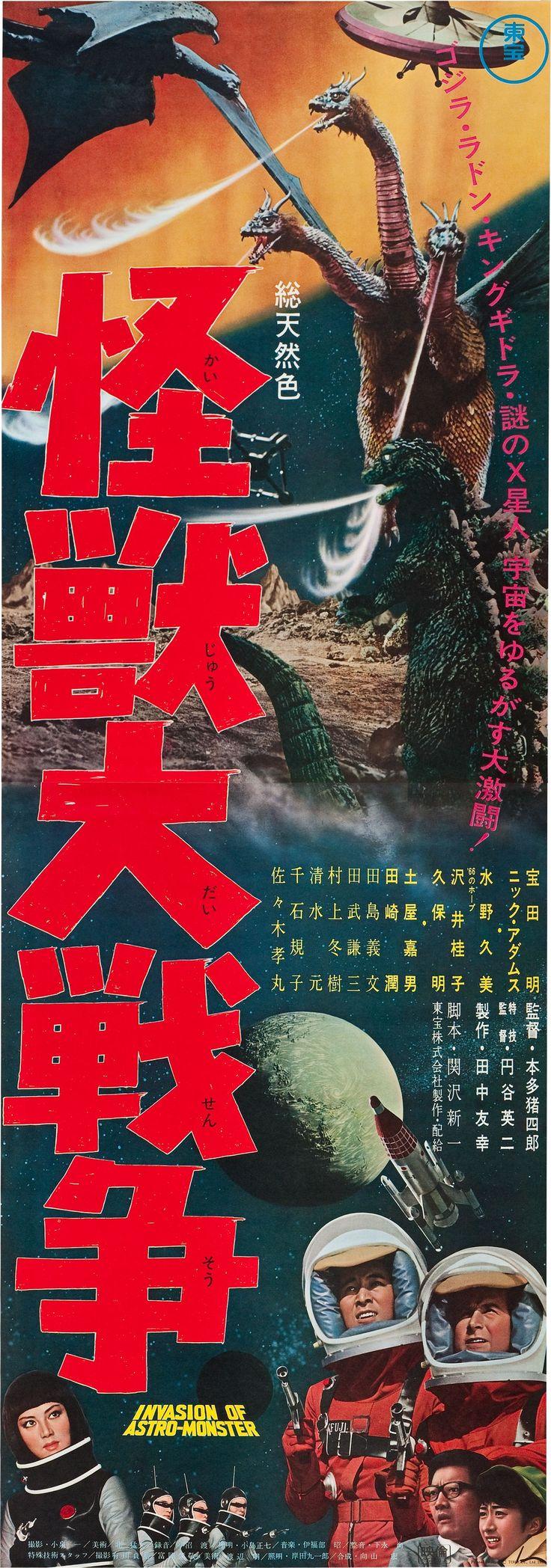 Godzilla vs Monster Zero (1965) | japanese exploitation kaiju vintage poster art