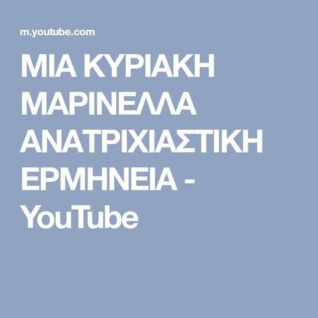 ΜΙΑ ΚΥΡΙΑΚΗ ΜΑΡΙΝΕΛΛΑ ΑΝΑΤΡΙΧΙΑΣΤΙΚΗ ΕΡΜΗΝΕΙΑ - YouTube
