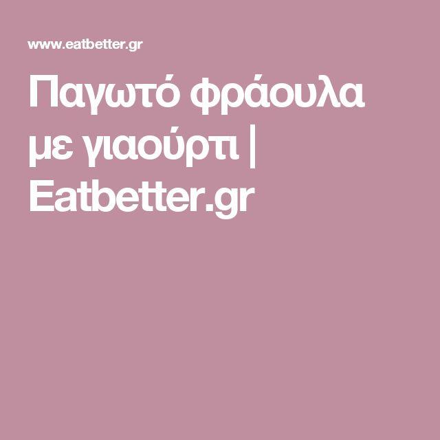 Παγωτό φράουλα με γιαούρτι | Eatbetter.gr