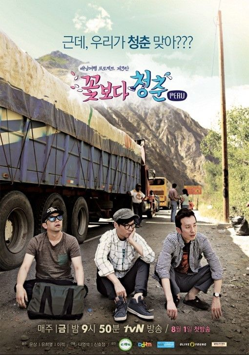 Image result for Youth Over Flowers Winner poster